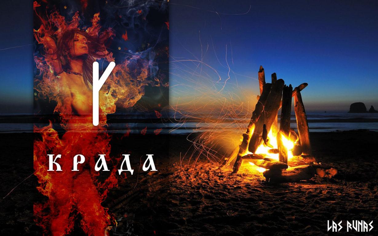 Арийцы считали руну Крада символом огня, истины и энергии