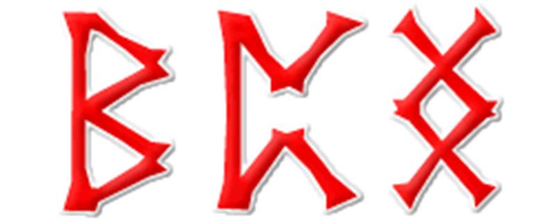 Простая формула на беременность: Беркана - Перт - Ингуз