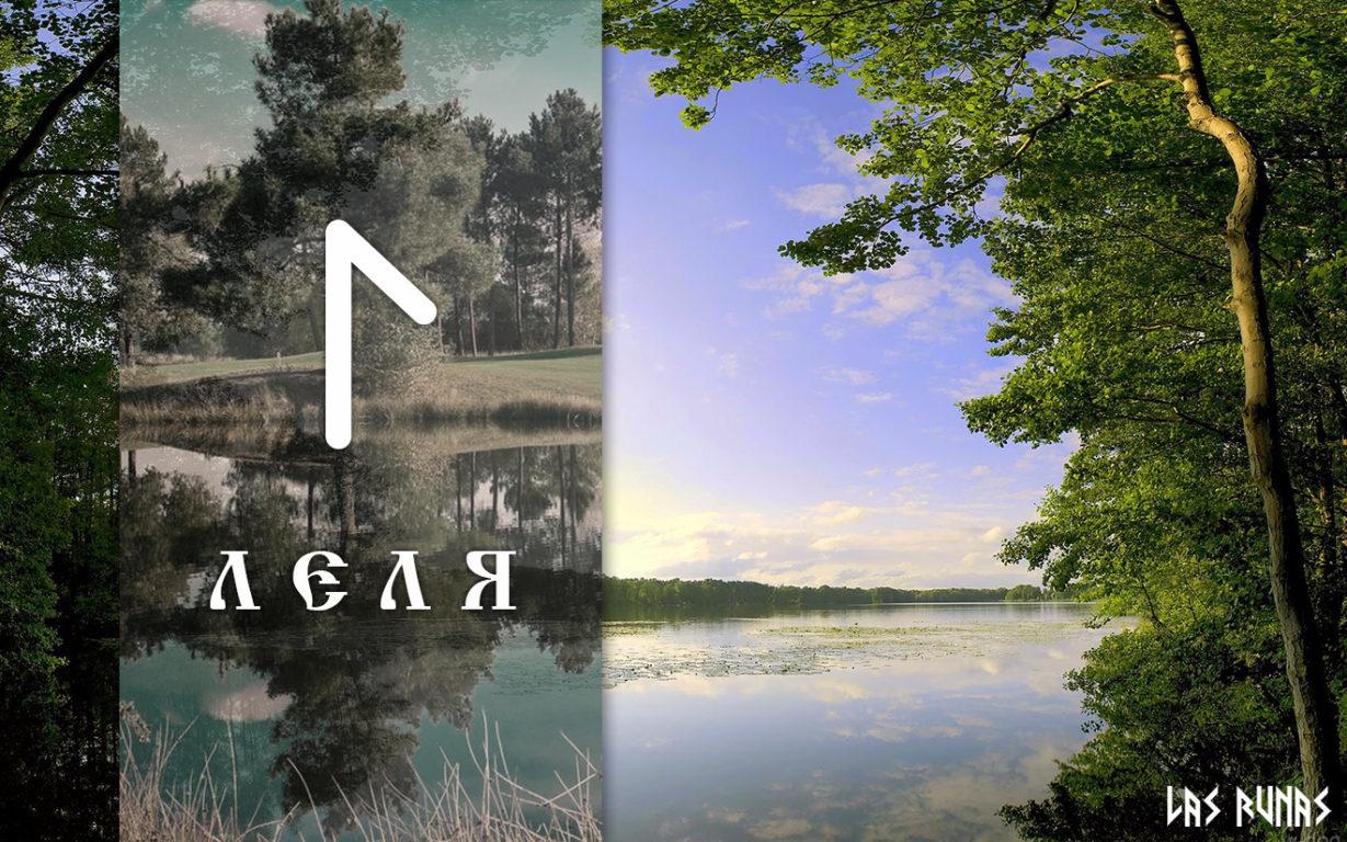 Руна Леля стоит на двенадцатом месте в ряду старославянских эзотерических символов