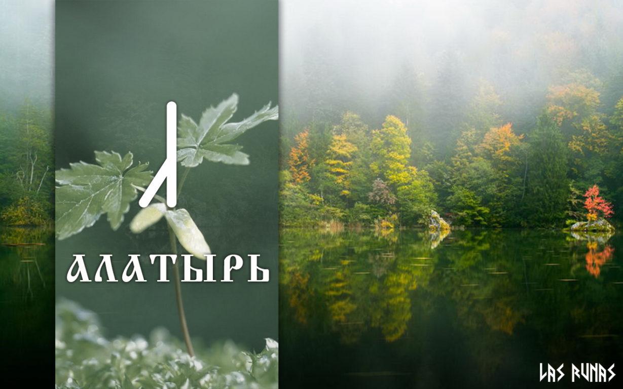 Алатырь – руна Начала, которая соотносится с буквицей «аз»
